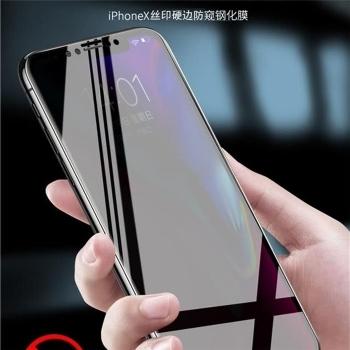 苹果iPhoneXS MAX6.5防窥全屏大弧满屏2.5D二强丝印手机贴膜钢化玻璃屏幕防爆保护膜