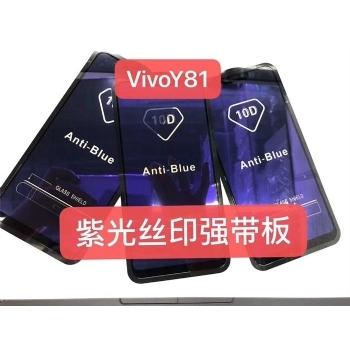 VIVO Y81磨砂紫光全屏大弧满屏10D二强丝印手机贴膜钢化玻璃屏幕防爆保护膜