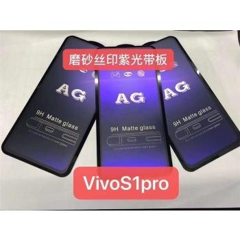 VIVO S1PRO磨砂紫光全屏大弧满屏10D二强丝印手机贴膜钢化玻璃屏幕防爆保护膜