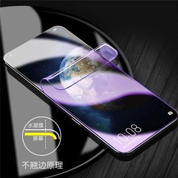 华为荣耀MAGIC-2全屏覆盖手机贴膜水凝膜