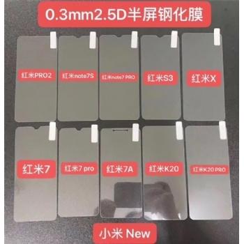 小米白片半屏系列手机贴膜钢化玻璃屏幕防爆保护膜