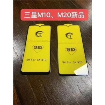三星M20全屏大弧满屏9D二强丝印手机贴膜钢化玻璃屏幕防爆保护膜