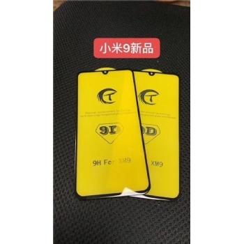 小米9全屏大弧满屏9D二强丝印手机贴膜钢化玻璃屏幕防爆保护膜