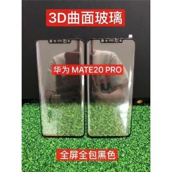华为mate20全屏钢化膜丝印 mate20pro手机玻璃膜曲面边胶覆盖,华为边胶MATE20 PRO 3D曲面边胶手机贴膜钢化膜