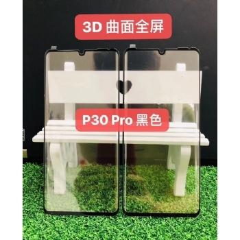 华为P30 PRO曲面边胶全透明手机贴膜钢化膜 适用华为P30防爆膜 P30PRO曲面全屏钢化膜 P30PRO丝印二强丝印保护膜