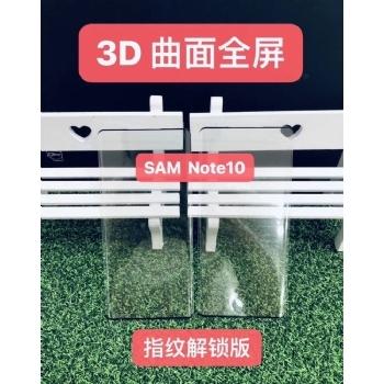 三星SAM note10全屏钢化膜丝印 note10手机玻璃膜曲面边胶覆盖,华为边胶note10 3D曲面边胶手机贴膜钢化膜