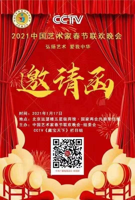 2021年中国艺术家春晚有你更精彩...