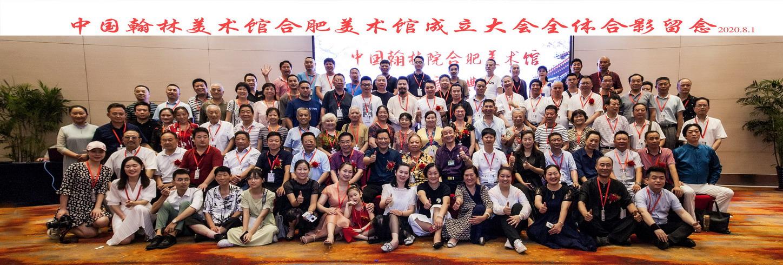 中国翰林院合肥美术馆开馆仪式