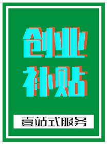 广州创业补贴申请