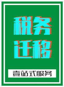 广州税务迁移
