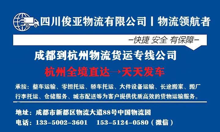 成都到杭州物流价格查询