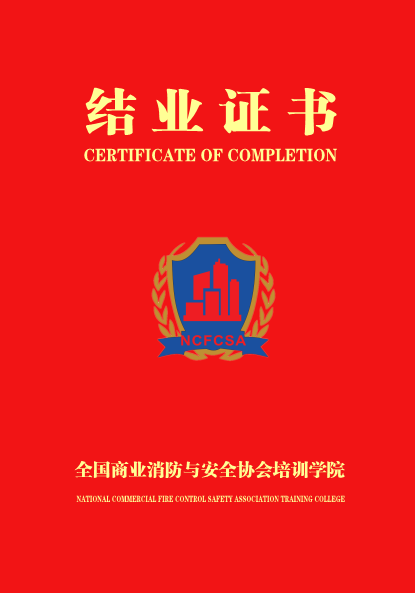 全国商业消防与安全协会培训学院结业证书