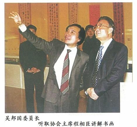 吴邦国委员长听取协会副主席程相臣讲解书画