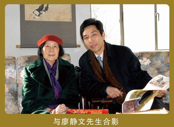 副主席张峰和徐悲鸿夫人廖静文