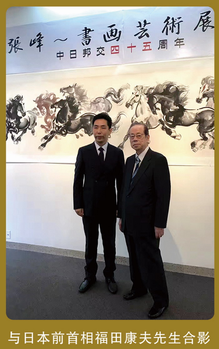 副主席张峰在中日邦交四十五周年与日本前首相福田康夫