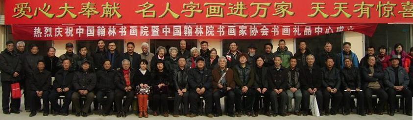 中国翰林书画院成立2011年