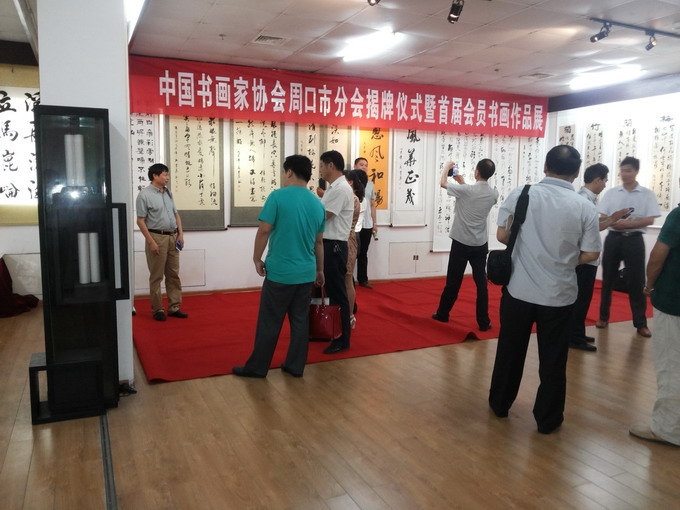 中国书画家协会 周口市分会成立大会