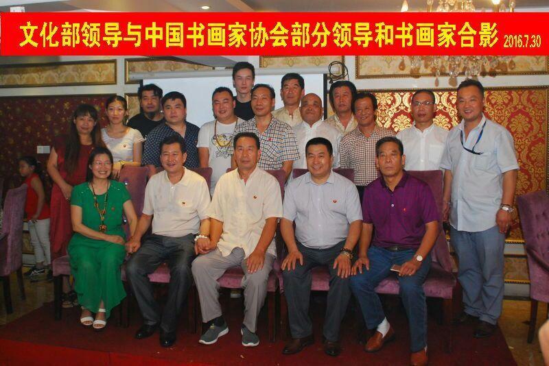 文化部领导和中国书画家协会书画家在一起