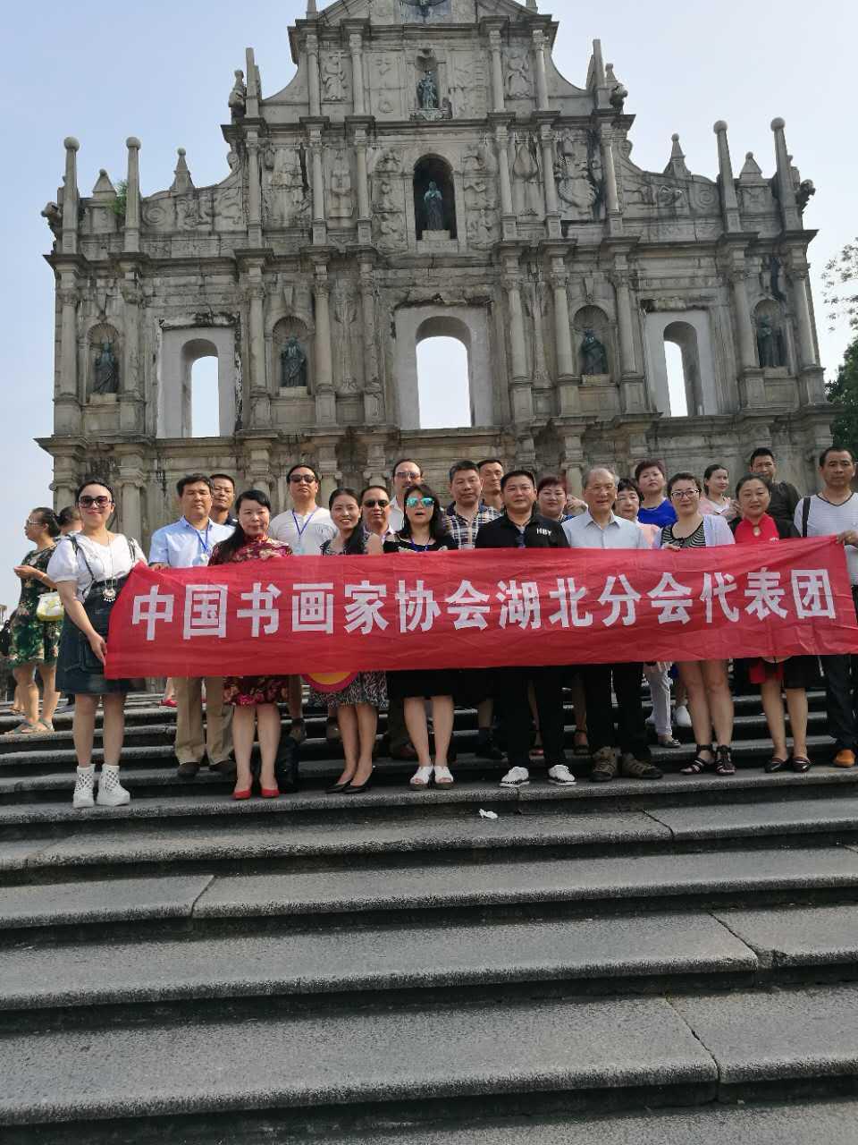 中国书画家协会湖北分会代表团