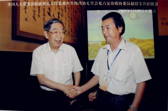全国人大原副委员长委许嘉璐会见协会副秘书长赵以宝