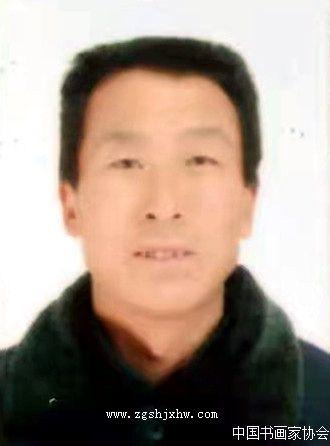 冯建军,中国书画家协会会员
