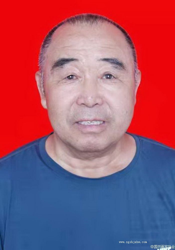 范存德,中国书画家协会会员