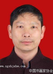张健,中国书画家协会会员