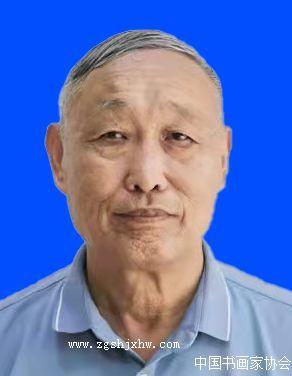 申世林,中国书画家协会会员