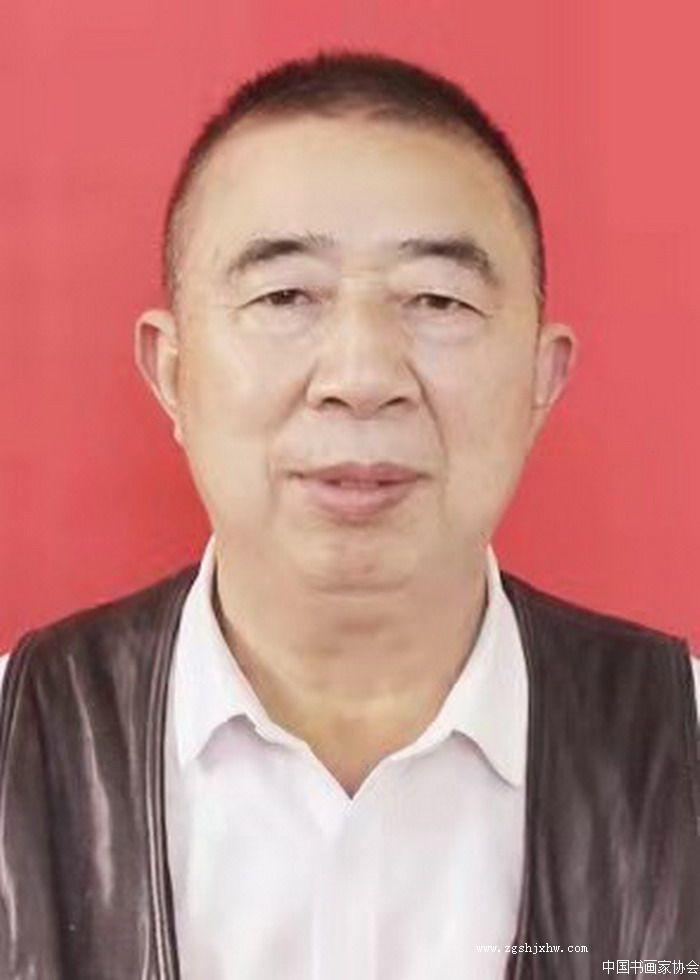 樊定元,中国书画家协会会员