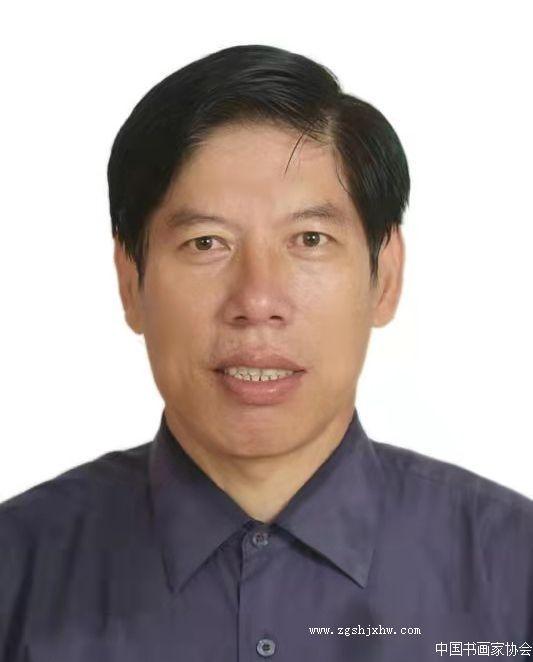 王家华,中国书画家协会副会长