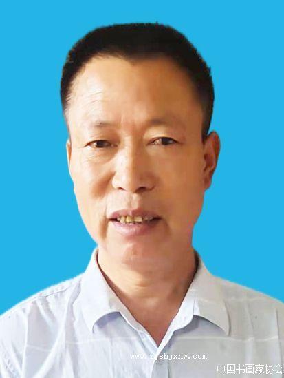 王次位,中国书画家协会会员