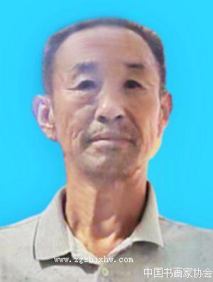 王遂德,中国书画家协会会员