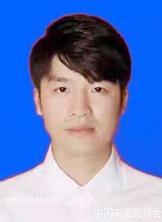 王缔国,中国书画家协会会员