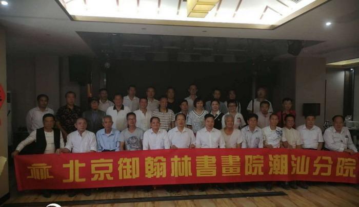 潮汕分院院长陈礼川组织北京御林书画院潮汕分院盛大启动仪式