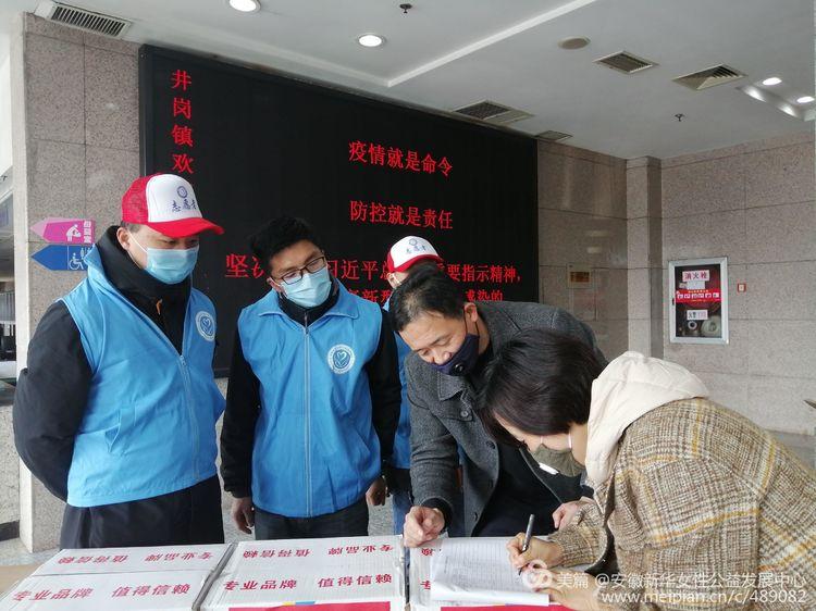 中国书画家协会,中国翰林书画院共同捐赠善款11000元采购医用口罩4400只。