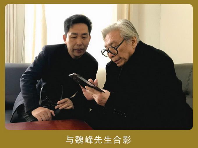 张峰与中央文史研究馆书画院研究员魏峰