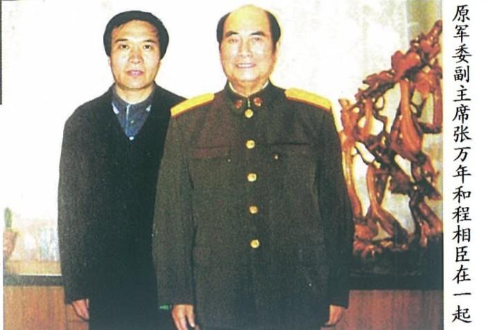 原军委副主席张万年上将和副院长程相臣在一起
