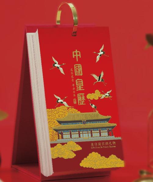 中国皇历-来自故宫的礼物