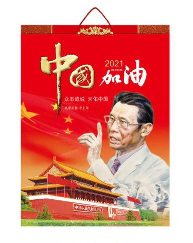 挂历批发/挂历印制广告-中国加油