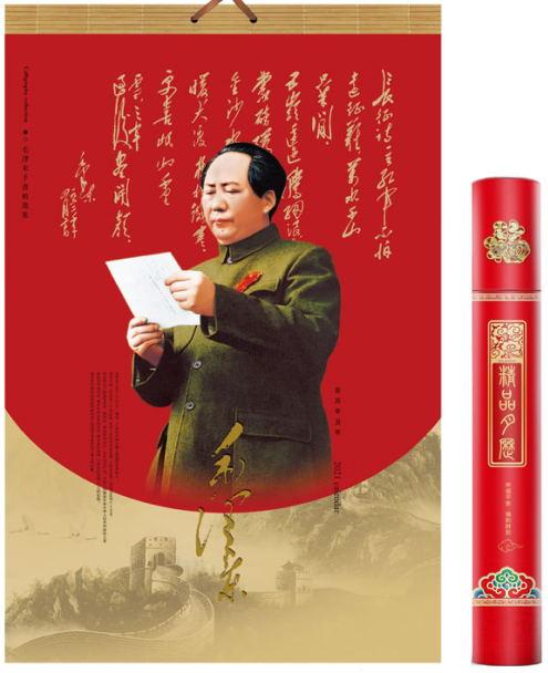 2021年毛泽东挂历定做