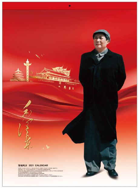 毛泽东挂历批发-领袖风采