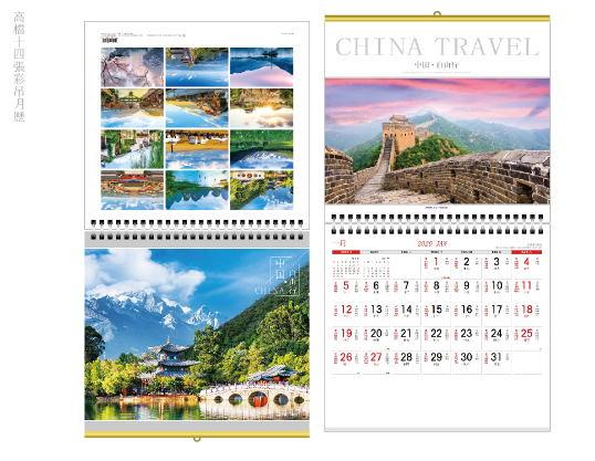 南京挂历印刷厂家-中国自由行