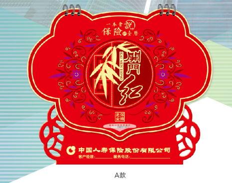 中国人寿台历定制/定做-开门红