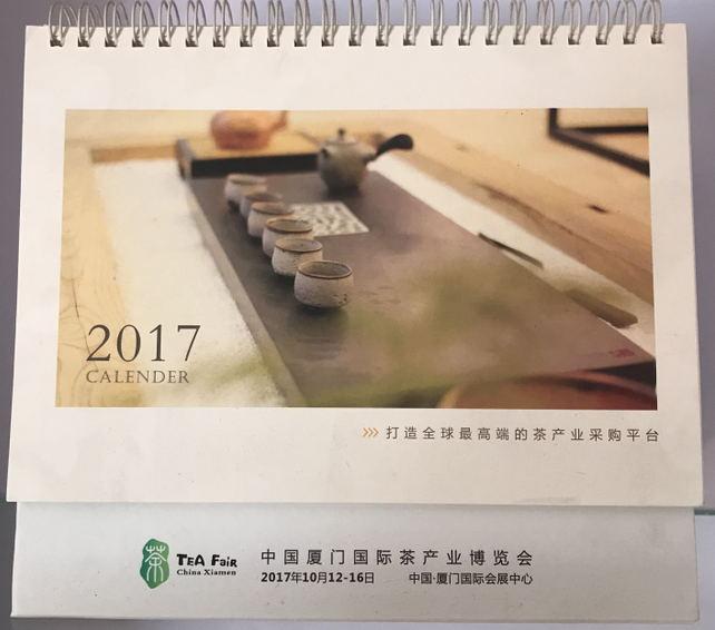 专版台历设计定做-茶叶博览会
