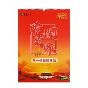 保险专版挂历定制-中国人寿