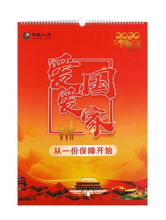 保險專版掛歷定制-中國人壽