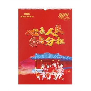 保险公司专版定制-中国人民保险