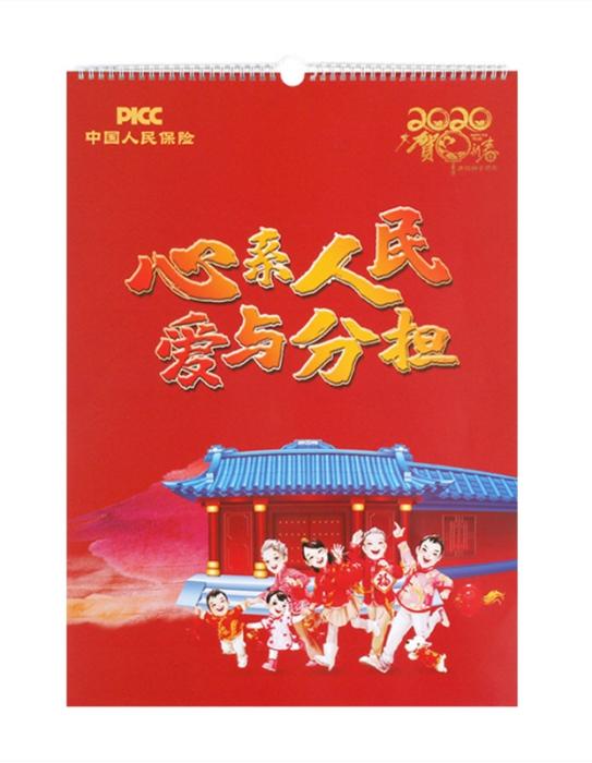 保險公司專版定制-中國人民保險