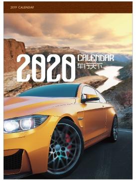 2020年挂历定做公司LOGO月历日历批发定制