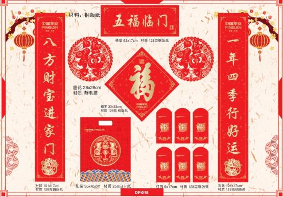 保险大礼包-中国平安